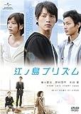 江ノ島プリズム [DVD] image