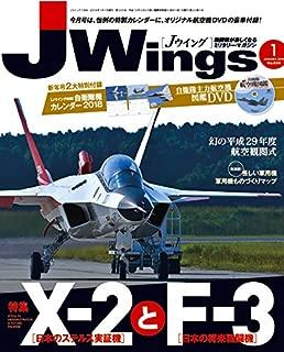J Wings (ジェイウイング) 2018年1月号