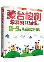 蒙台梭利早教游戏训练1:0~5岁儿童智力训练