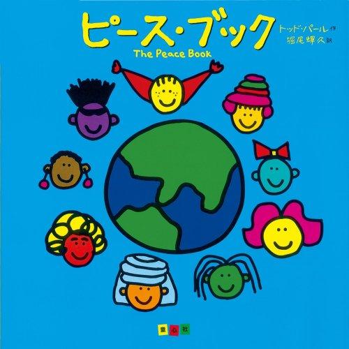 ピース・ブック The Peace Book (単行本絵本)