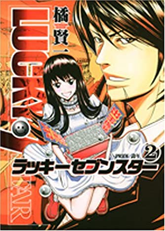 ラッキーセブンスター 2 (ヤングジャンプコミックス)