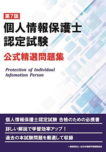 [画像:第7版 個人情報保護士認定試験 公式精選問題集]