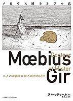 メビウス博士とジル氏 二人の漫画家が語る創作の秘密 (ShoPro Books)