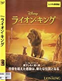 ライオン・キング[DVD] image