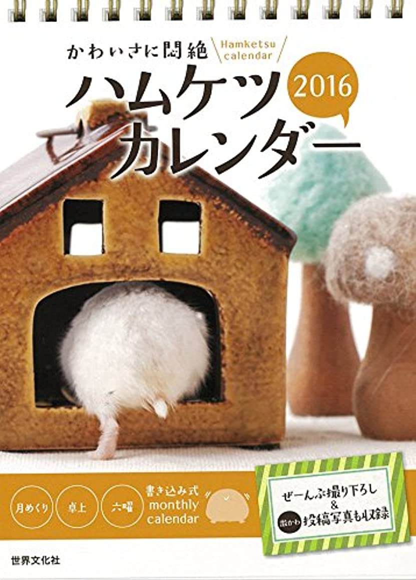 積極的に苦本体かわいさに悶絶 ハムケツカレンダー2016 ([カレンダー])