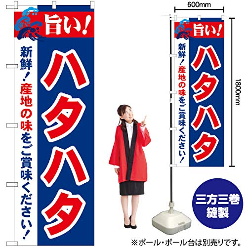 のぼり旗 旨い!ハタハタ No.21675 (受注生産)