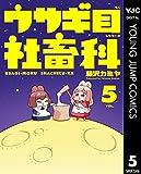 ウサギ目社畜科 5 (ヤングジャンプコミックスDIGITAL)