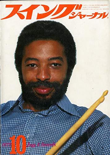 Swing JOURNAL ( スイングジャーナル ) 1977年 10月号