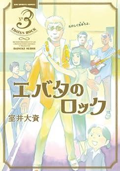 [室井大資]のエバタのロック(3) (ビッグコミックス)