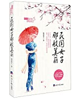 Beauty in Republic of China (Chinese Edition)