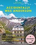 ウェス・アンダーソンの風景 Accidentally Wes Anderson 世界で見つけたノスタルジックでかわいい場所
