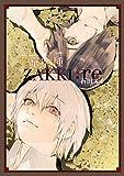 東京喰種トーキョーグール[ZAKKI:re] (ヤングジャンプコミックスDIGITAL)