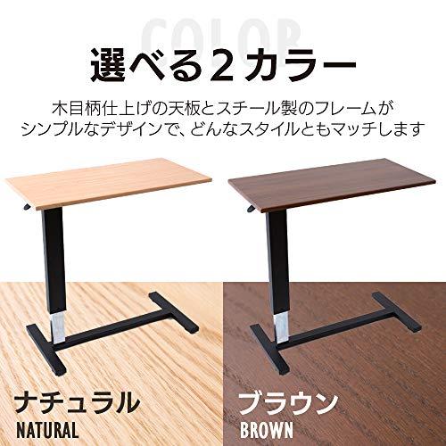 IRISOHYAMA(アイリスオーヤマ)『昇降サイドテーブルブラウン(SST-95)』