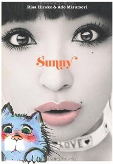 Sunny 〜 RISA HIRAKO & ADO MIZUMORI 〜