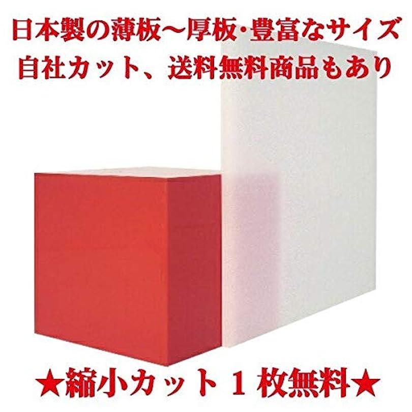魅力的であることへのアピール行列イタリアの日本製 アクリル板 乳半(押出板) 厚み2mm 200X200mm 縮小カット1枚無料 カンナ?糸面取り仕上(エッジで手を切る事はありません)(業務用?キャンセル返品不可)