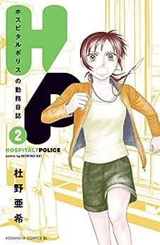 [杜野亜希] H/P ホスピタルポリスの勤務日誌 第01-02巻