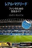 レアル・マドリード ファンのための 実用ガイド: サンティアゴ・ベルナベウ・スタジアム電子ガイド