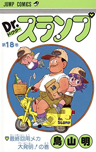 Dr.スランプ 18 (ジャンプコミックス)