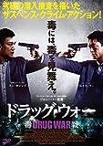 ドラッグ・ウォー / 毒戦 [DVD] image