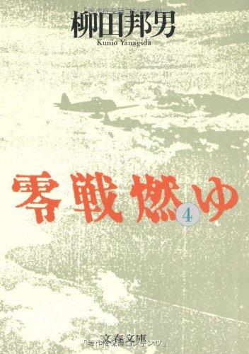 零戦燃ゆ 4 (文春文庫)