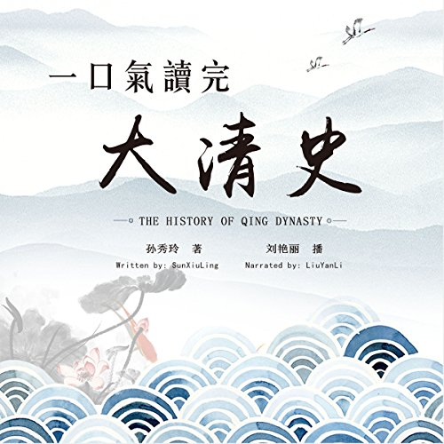 一口气读完大清史 - 一口氣讀完大清史 [The History of the Qing Dynasty] audiobook cover art