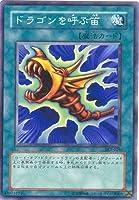 遊戯王/第3期/STRUCTURE DECK-海馬編- Volume.2/SK2-029 ドラゴンを呼ぶ笛