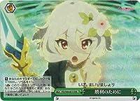勝利のために PRD/W84-051R ヴァイスシュヴァルツ アニメ プリンセスコネクト!Re:Dive RRR