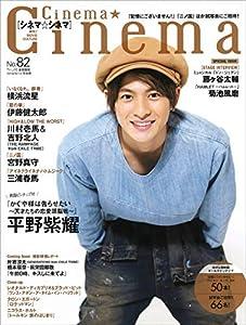 Cinema★Cinema NO.82  [平野紫耀 表紙・巻頭・両面ピンナップ付き] 2019年 9/14 号 [雑誌]