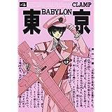 東京BABYLON―A save Tokyo city story (4) (WINGS COMICS)