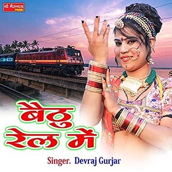 Baithu Rail Mein (Rajasthani)