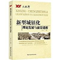 New urbanization : Theoretical Developments and Prospects dialysis(Chinese Edition)