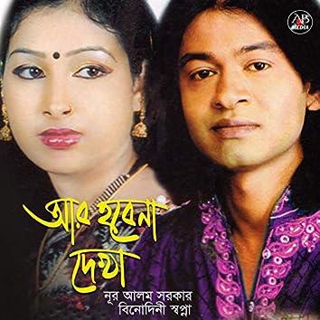 Ar Hobena Dekha