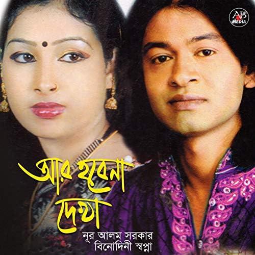 Nur Alam Sarkar, Binodini Sopna
