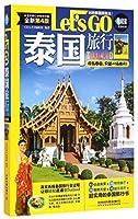泰国旅行Let's Go(全新第4版)/亲历者旅游书架