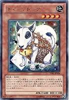 遊戯王 STBL-JP034-R 《チェーンドッグ》 Rare