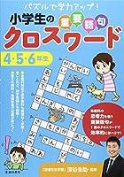 パズルで学力アップ! 小学生の重要語句クロスワード 4・5・6年生