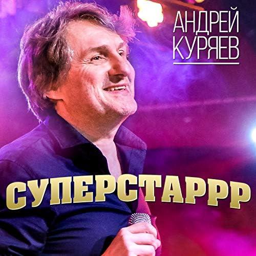 Андрей Куряев