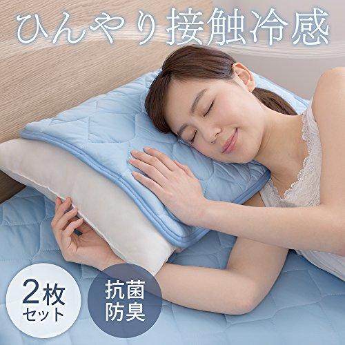 アイリスオーヤマ『QMAX0.5接触冷感枕パッド(ベージュ)』