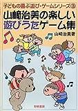 山崎治美の楽しい遊びうたゲーム集 (子どもの喜ぶ遊び・ゲームシリーズ)