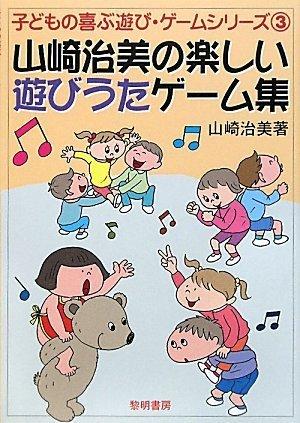 山崎治美の楽しい遊びうたゲーム集 (子どもの喜ぶ遊び・ゲームシリーズ)の詳細を見る