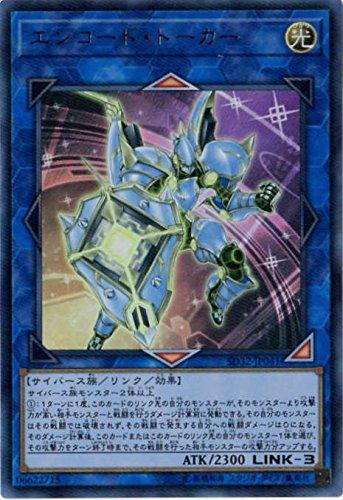 遊戯王/第10期/SD32-JP041 エンコード・トーカー【ウルトラレア】