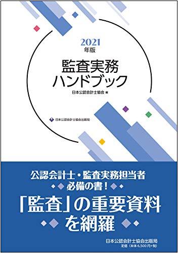 監査実務ハンドブック2021年版の詳細を見る