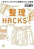 整理HACKS!──1分でスッキリする整理のコツと習慣 (講談社+α文庫)