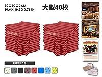 エースパンチ 新しい 40ピースセット赤い 500 x 500 x 20 mm フラットウェッジ 東京防音 ポリウレタン 吸音材 アコースティックフォーム AP1035