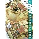 戦車模型海外技術指南: 日本の技法で使いこなす最新海外マテリアル (AFV MODELER SELECTION)