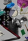 濱地健三郎の幽【かくれ】たる事件簿