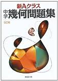 新Aクラス中学幾何問題集(5訂版) (新Aクラスシリーズ)