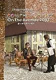 ON THE AVENUE 2013「曇り時々雨のち晴れ」[DVD]
