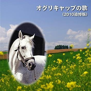 Oguri Cap No Uta (2010 Tsuitou Ban)