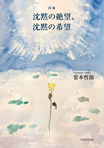 詩集 沈黙の絶望、沈黙の希望の詳細を見る